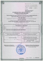 Приложение к лицензии №3