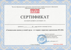 Сертификат СОУТ участника семинара