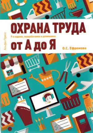 Скан Книга ОТ от А до Я 2016г.