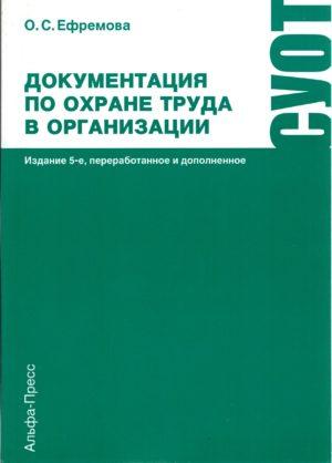 Скан книги документация 2015г.