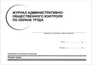 Журнал административно-общественного контроля