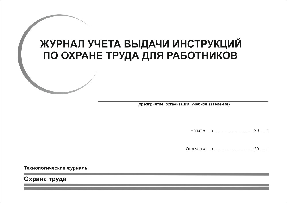 журнал учета инструкции по охране труда для работников скачать - фото 6