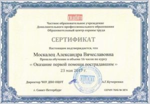 certificate of first aid training