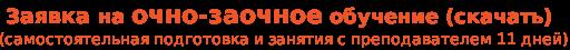 ochnoe-obuchenie-professionalnaya-perepodgotovka